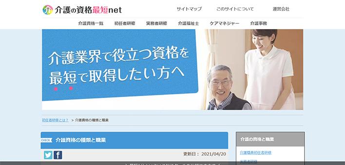 介護の資格 最短net